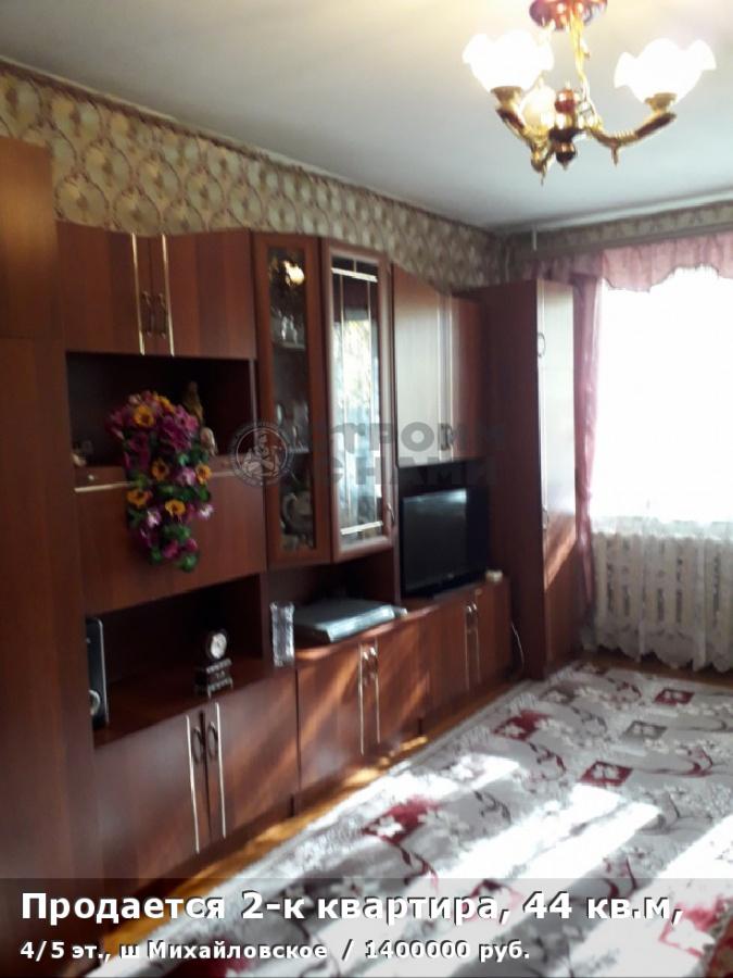 Продается 2-к квартира, 44 кв.м, 4/5 эт., ш Михайловское
