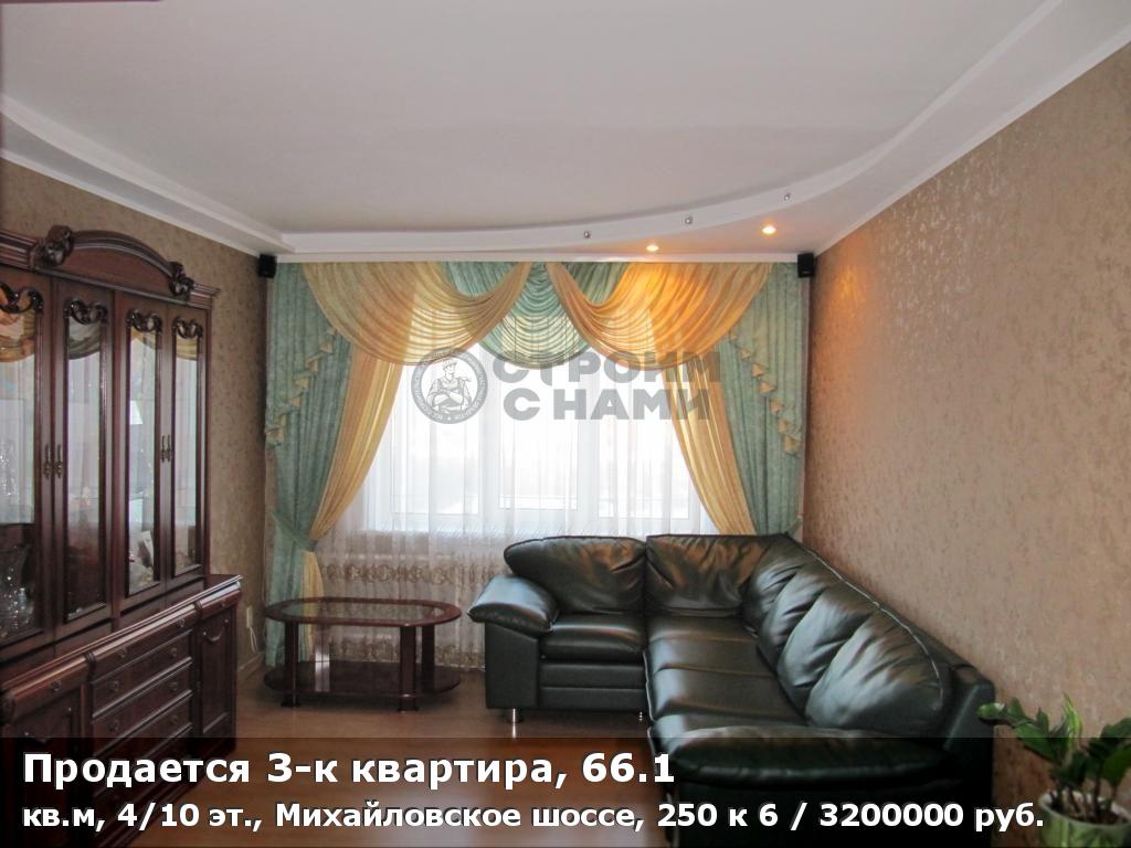 Продается 3-к квартира, 66.1 кв.м, 4/10 эт., Михайловское шоссе, 250 к 6
