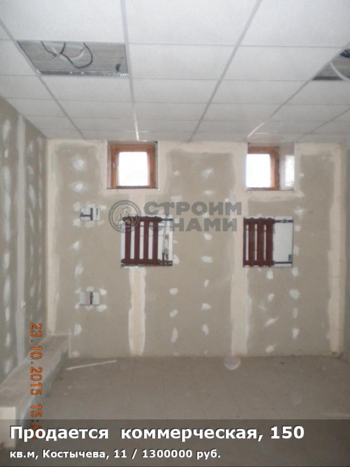 Продается  коммерческая, 150 кв.м, Костычева, 11