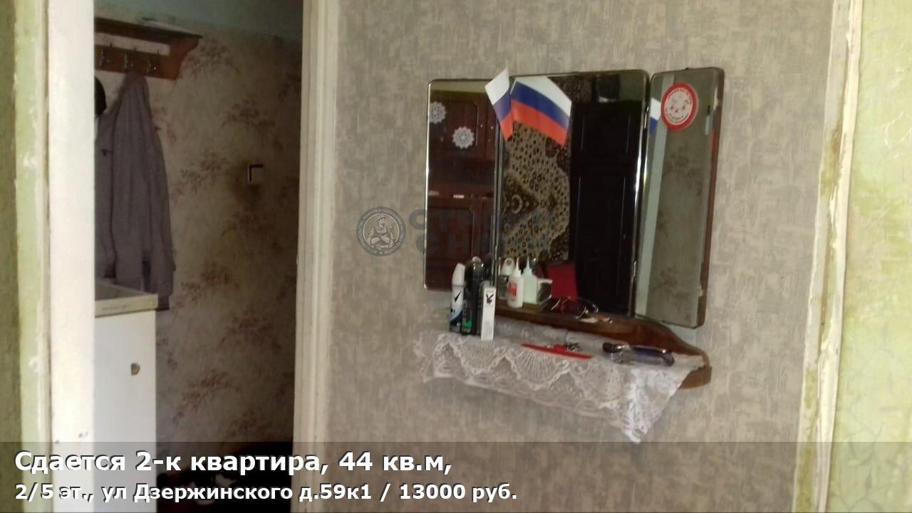 Сдается 2-к квартира, 44 кв.м, 2/5 эт., ул Дзержинского д.59к1