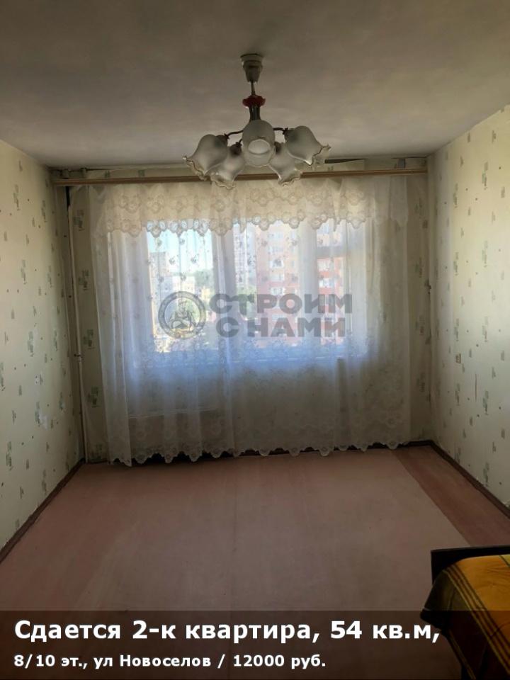 Сдается 2-к квартира, 54 кв.м, 8/10 эт., ул Новоселов