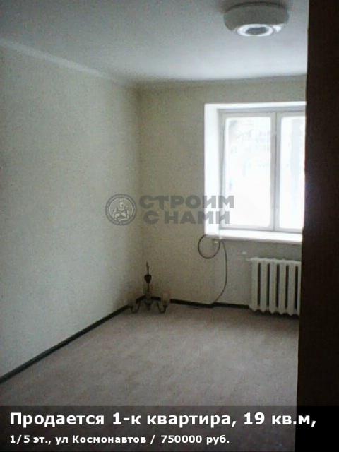 Продается 1-к квартира, 19 кв.м, 1/5 эт., ул Космонавтов