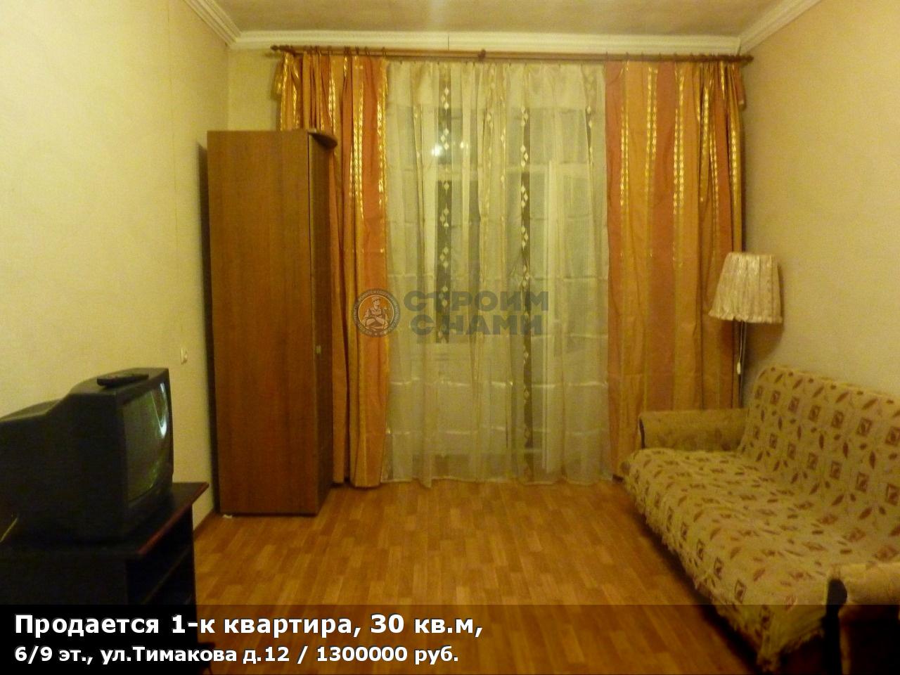 Продается 1-к квартира, 30 кв.м, 6/9 эт., ул.Тимакова д.12