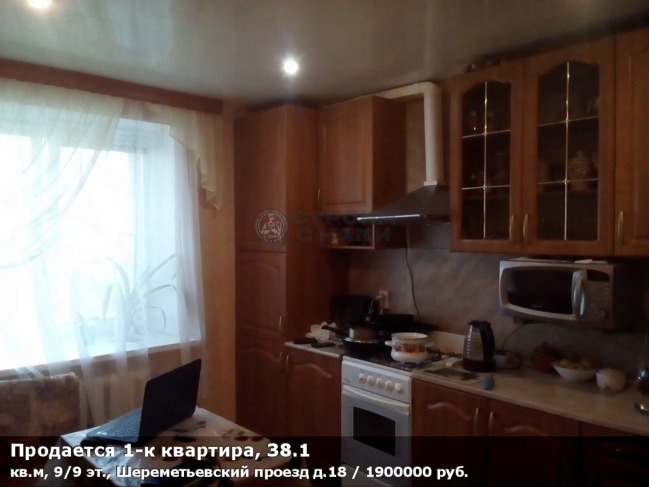 Продается 1-к квартира, 38.1 кв.м, 9/9 эт., Шереметьевский проезд д.18