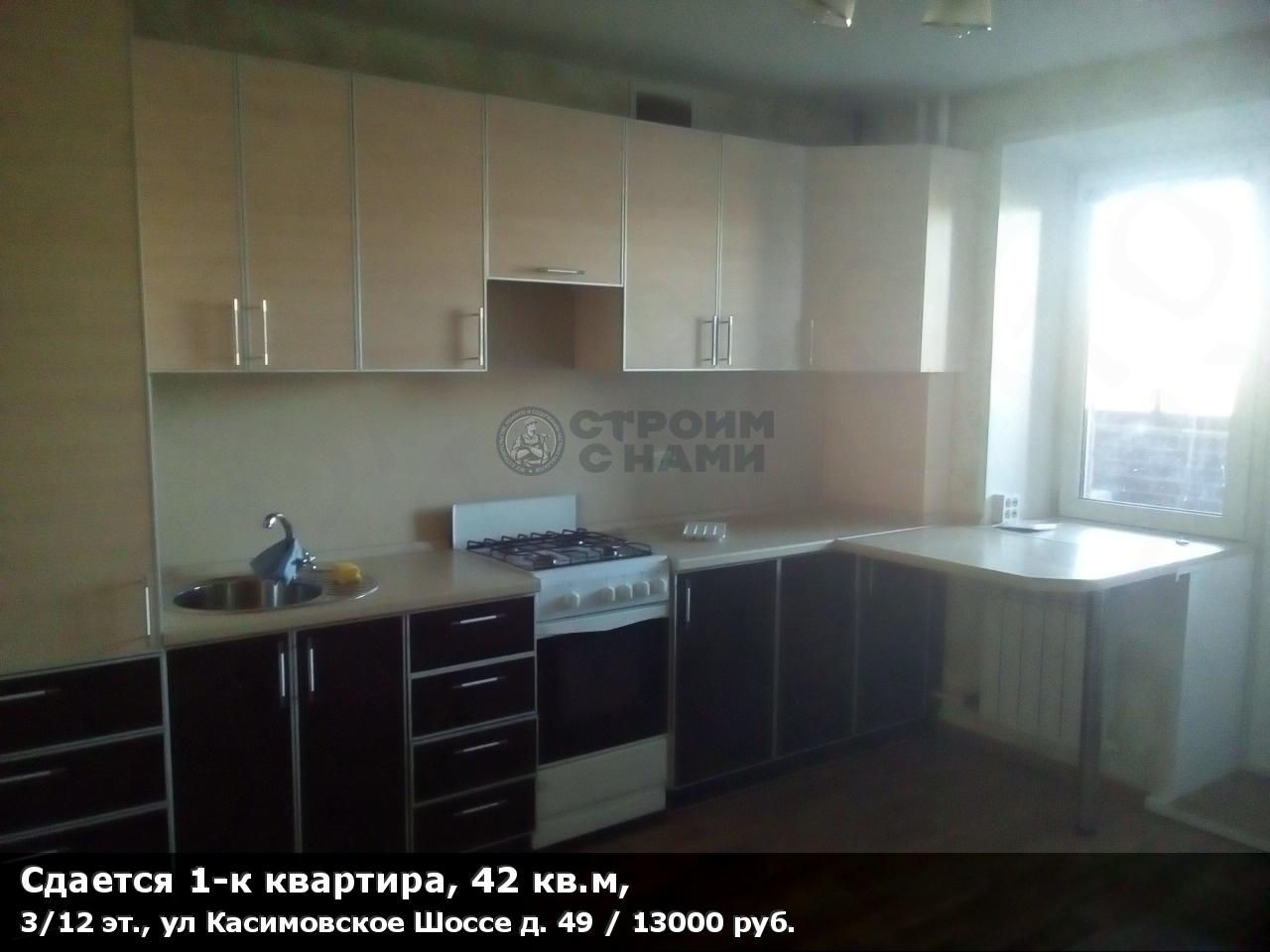 Сдается 1-к квартира, 42 кв.м, 3/12 эт., ул Касимовское Шоссе д. 49