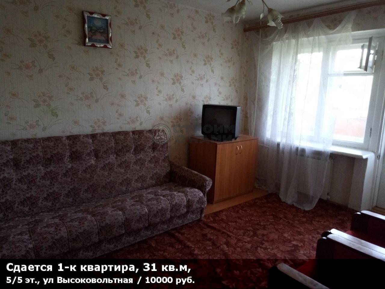 Сдается 1-к квартира, 31 кв.м, 5/5 эт., ул Высоковольтная