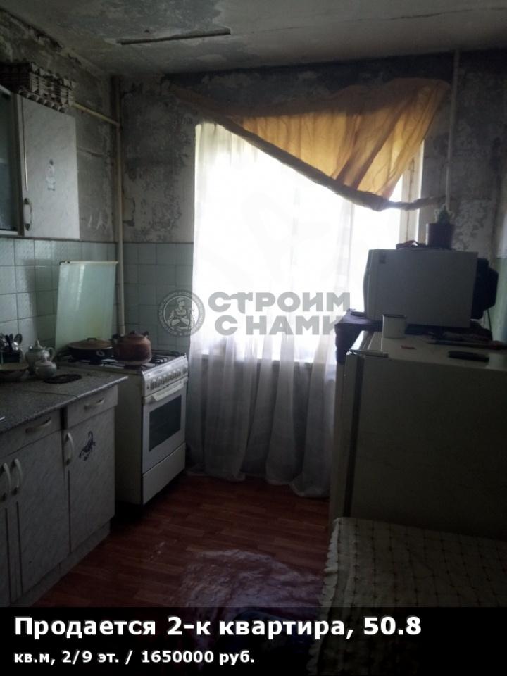 Продается 2-к квартира, 50.8 кв.м, 2/9 эт., КАНИЩЕВО УЛ.БИРЮЗОВА Д.24КОР.1