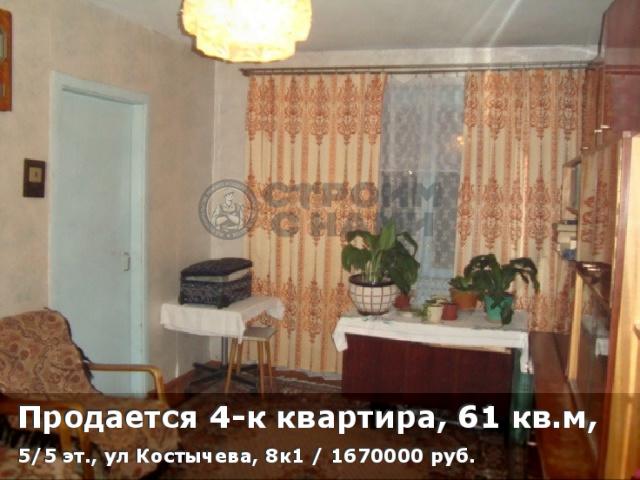 Продается 4-к квартира, 61 кв.м, 5/5 эт., ул Костычева, 8к1
