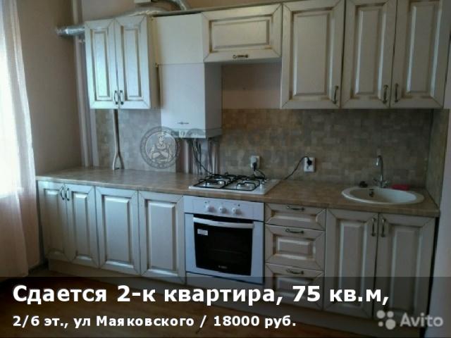Сдается 2-к квартира, 75 кв.м, 2/6 эт., ул Маяковского