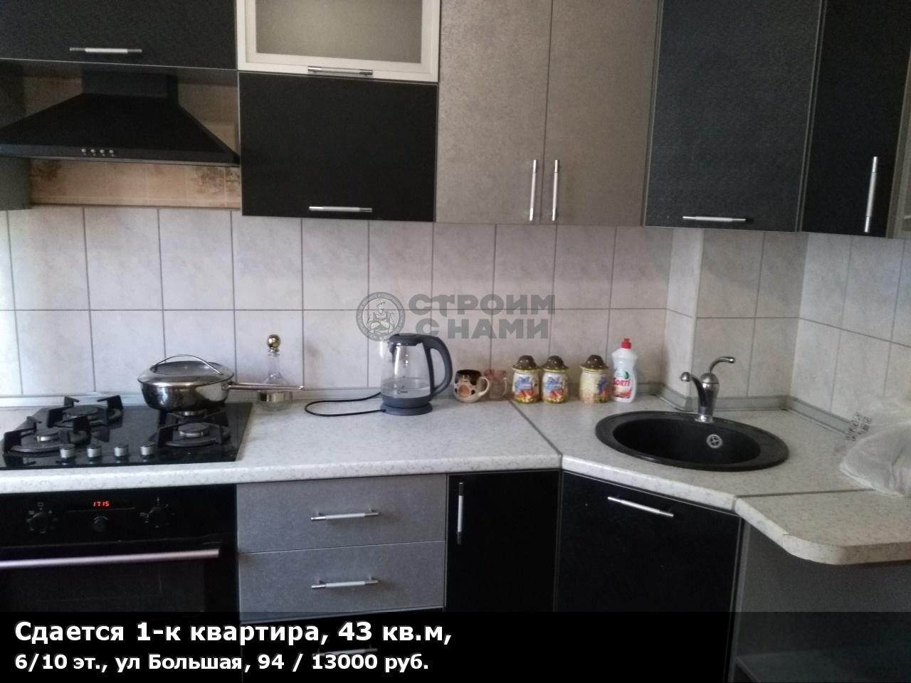 Сдается 1-к квартира, 43 кв.м, 6/10 эт., ул Большая, 94