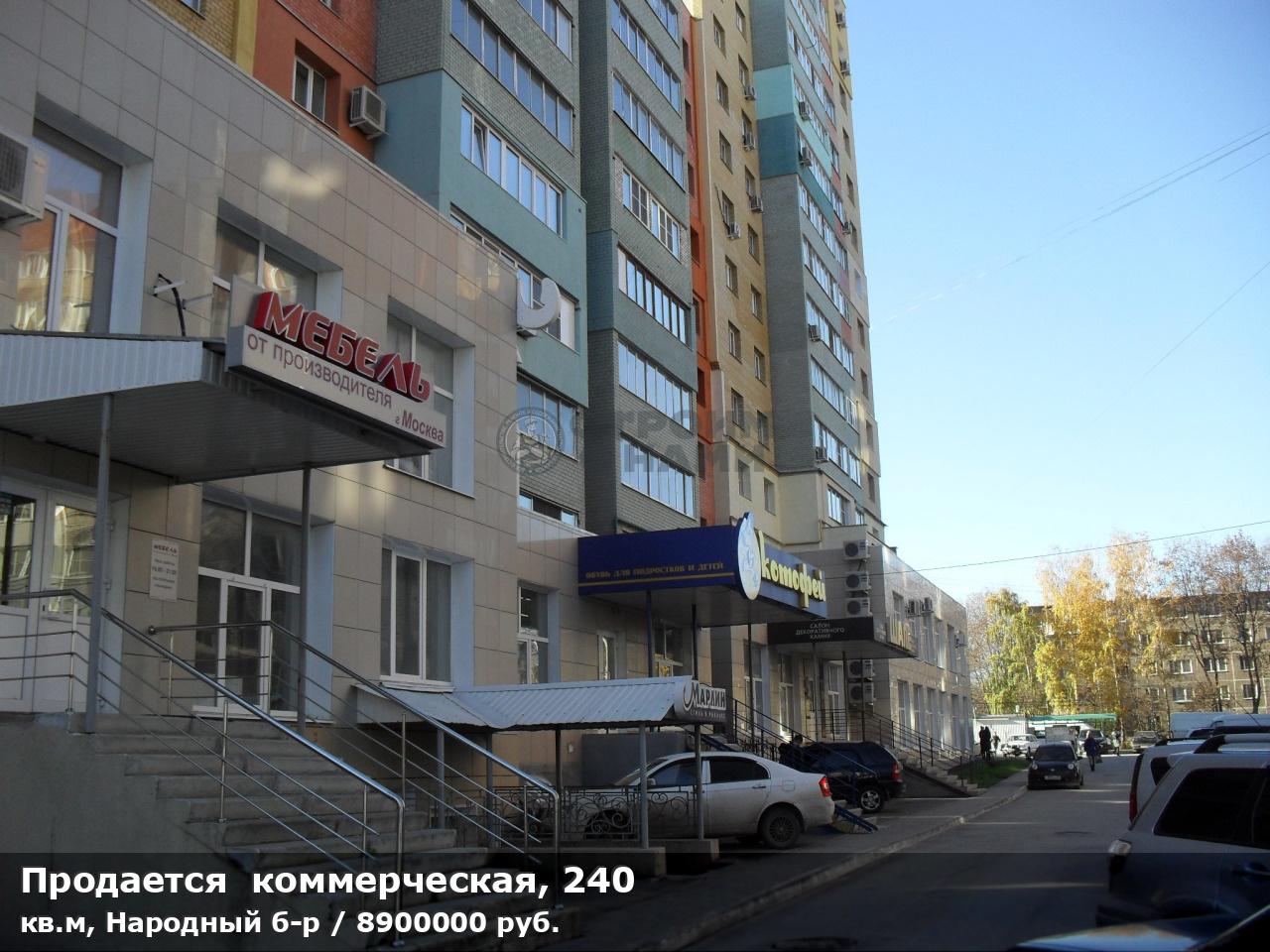 Продается  коммерческая, 240 кв.м, Народный б-р
