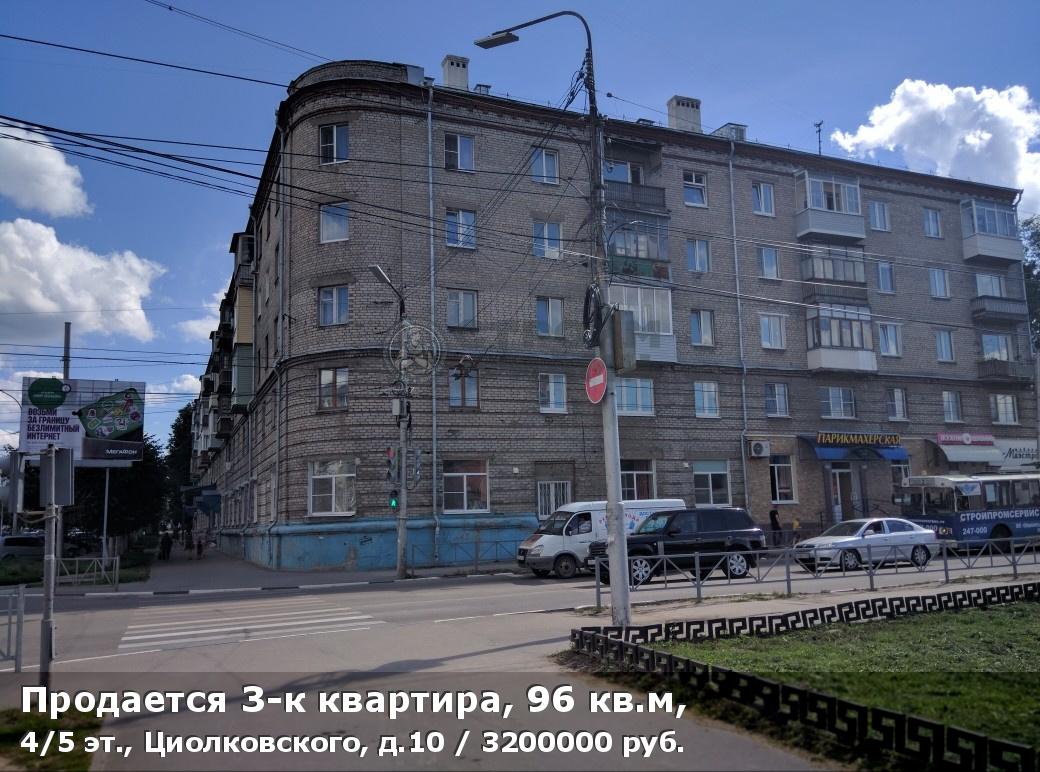 Продается 3-к квартира, 96 кв.м, 4/5 эт., Циолковского, д.10
