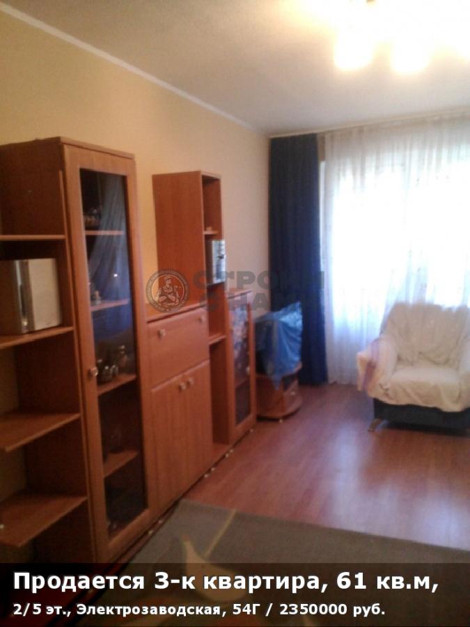 Продается 3-к квартира, 61 кв.м, 2/5 эт., Электрозаводская, 54Г