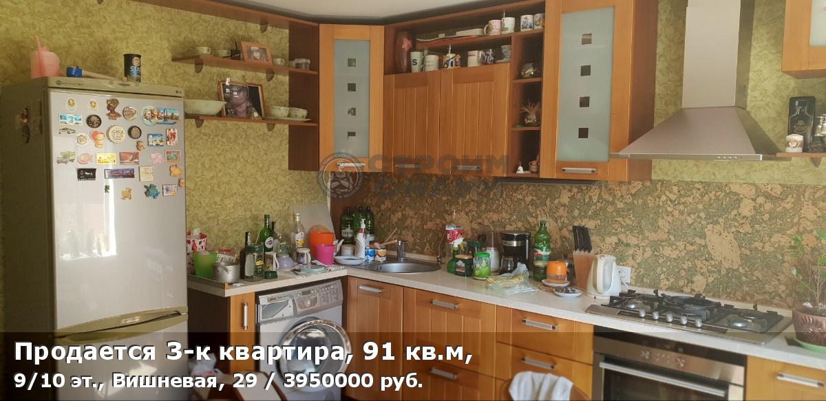 Продается 3-к квартира, 91 кв.м, 9/10 эт., Вишневая, 29