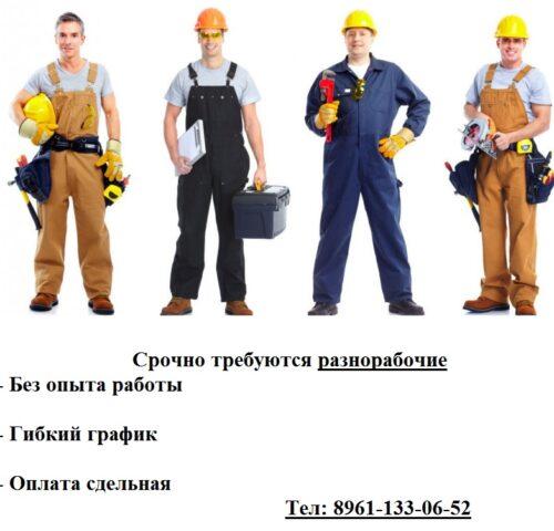 Ищем работников (разнорабочий)