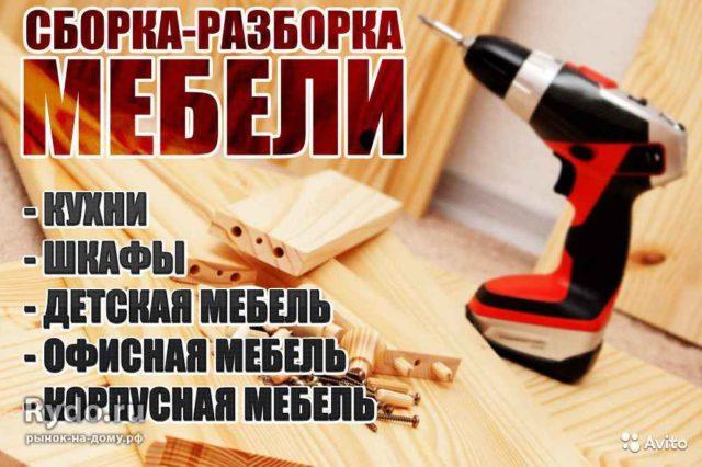 Сборка мебели, по городу, обл.