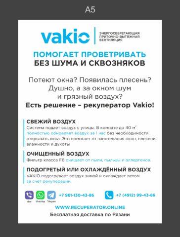 Рекуператор Vakio