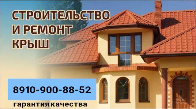 Строительство новых крыш. Замена старой кровли