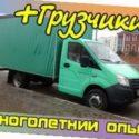 Грузоперевозки, грузчики, по городу, обл, России.