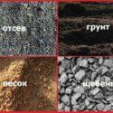 Щебень, песок, чернозём с доставкой по г. Рязани.