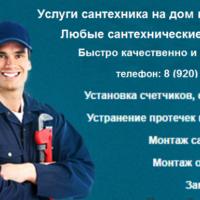 Сантехник в Рязани - Установка, замена сантехники!